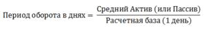 periody-oborota-interpretatsiya-i-raschet-dannyh-v-dnyah-01