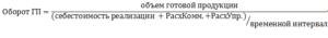 raschet-oborotnyh-periodov-na-osnove-individualnyh-baz-04