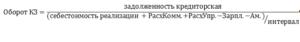 raschet-oborotnyh-periodov-na-osnove-individualnyh-baz-05