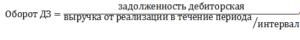 raschet-oborotnyh-periodov-na-osnove-individualnyh-baz-06