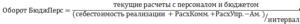 raschet-oborotnyh-periodov-na-osnove-individualnyh-baz-07
