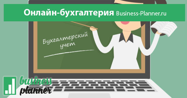Интернет бухгалтерия какую выбрать бухгалтерское сопровождение в минске