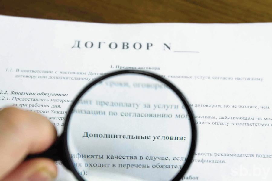 Дополнительные условия и мелкий шрифт в договоре